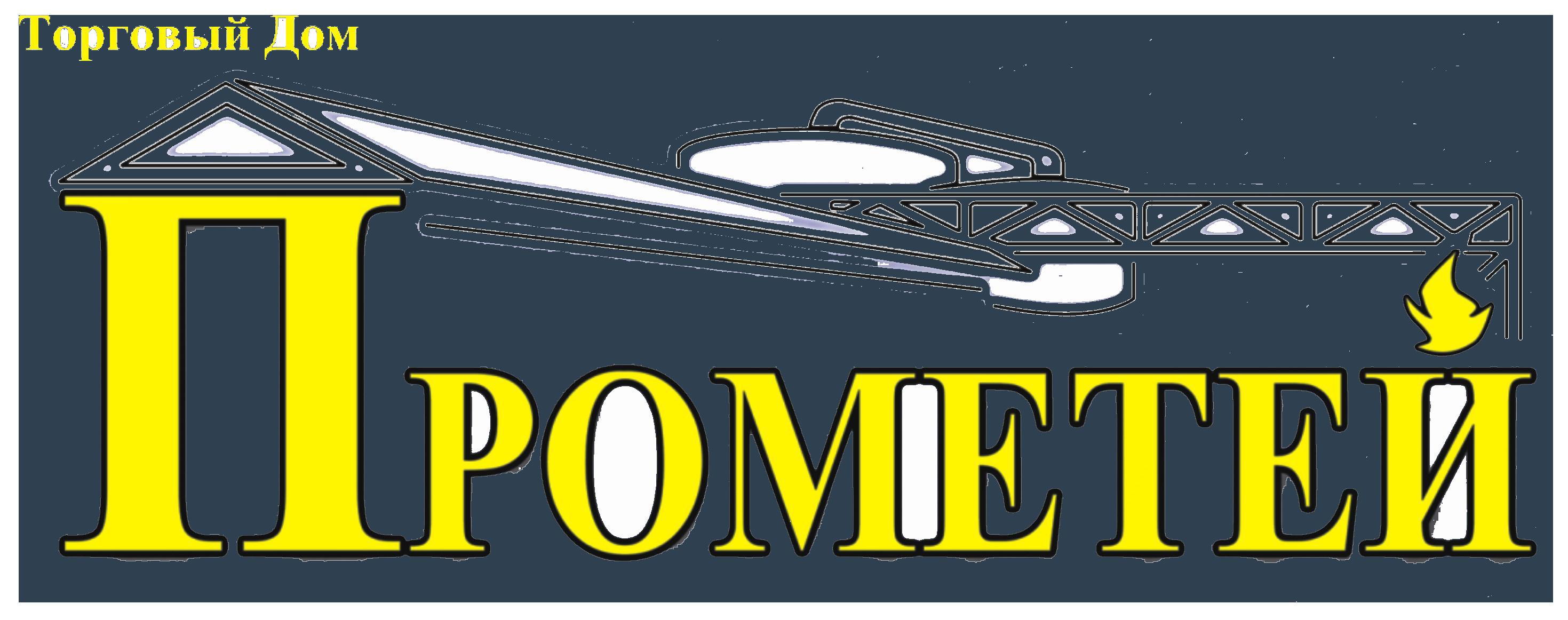 ТД Прометей